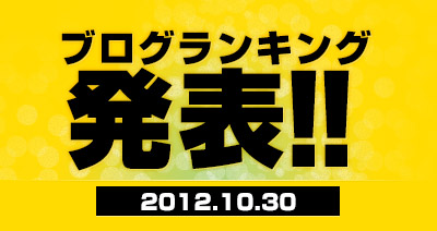 ブログランキング発表!! 2012.10.30 その1