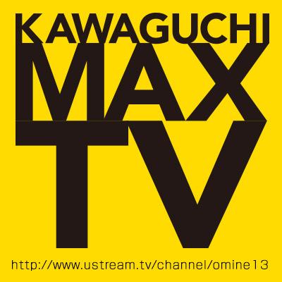「KAWAGUCHI MAX TV」始まったよ!! その1
