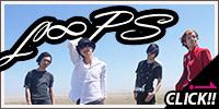 L∞PS 公式サイト