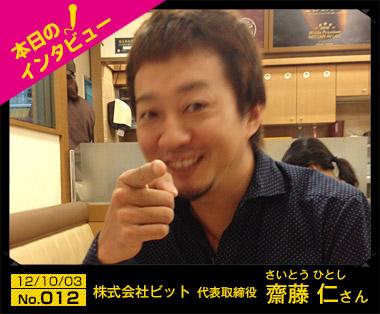 【インタビュー】斉藤 仁さんを取材してきた。 その1