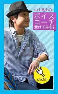 ボイスコーチ中山竜夫公式ホームページ